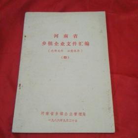 河南省乡镇企业文件汇编4
