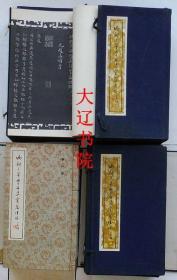御刻三希堂石渠宝笈法帖(1960年线装大本4函33册全)