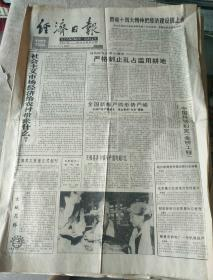 生日报纸《经济日报(1992年11月20日)4版》关键词:社会主义市场经济给农村带来什么?、国务院严格制止乱占滥用耕地、贯彻十四大精神、上海英文星报正式创刊