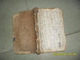 线装字典残本(1品32开破损缺损严重书页多乱画笔迹参看书影)43003