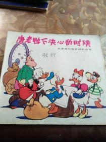 彩色小人书; 唐老鸭下决心的时侯