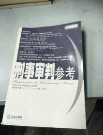 刑事审判参考(总第81集)