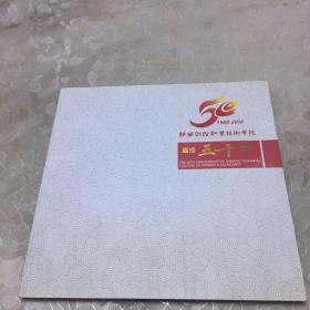 陕西财经职业技术学院建校五十周年《1960-2010》