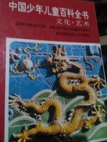 中国少年儿童百科全书:文化.艺术
