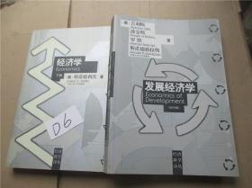 发展经济学(第四版)吉利斯  著+经济学 下册 斯蒂格利茨 中国人民大学出版社