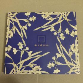 南京博物院 恽寿平花卉册万用礼盒装