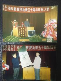 老照片:中科院院士、原山东大学校长邓从豪教授执教五十周年庆祝大会