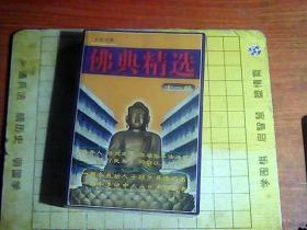 佛典精选 (版权页少1角,见图)