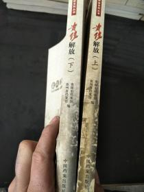 贵阳解放1949.11.15(上下册)