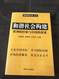 和谐社会构建:欧洲的经验与中国的探索