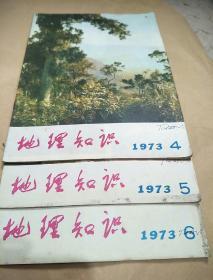 地理知识1973年4.5.6.