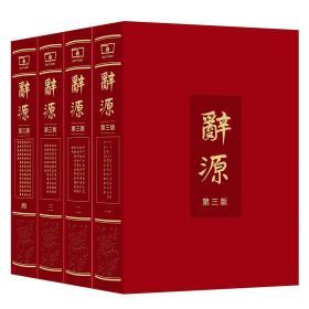 辞源:第三版·全四册