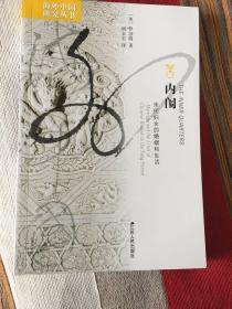 内闱:宋代妇女的婚姻和生活(海外中国研究丛书)
