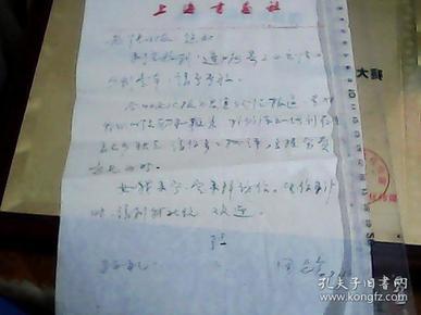 周志高 信札【包真】 上海市书协副主席,《中国书法》杂志主编 无封 包真·