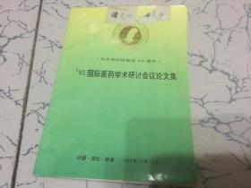 纪念李时珍逝世400周年; 93国际医药学术研讨会会议论文集