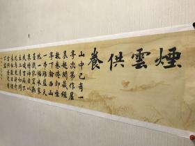 【保真】知名书法家刘相玉作品:袁小修《寄四五弟》