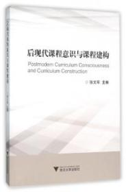 后现代课程意识与课程建构