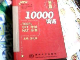 10000语词——TOEFL、ERT、MAT考试必备(第二版)