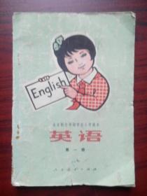 全日制 十年制小学英语第一册,小学英语1978年1版