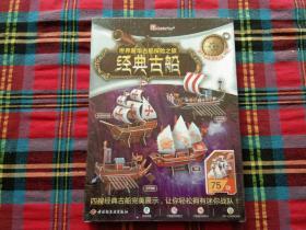 世界奢华古船探险之旅 经典古船 3D益智手工【未拆封】