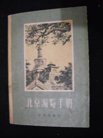 1957年解放初期出版的----有彩图及交通图和北京街巷图-----【【北京游览手册】】-----稀少