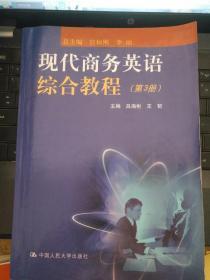 现代商务英语综合教程(第3册)