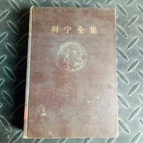 列宁全集 1    一版一印