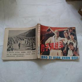 豹子湾战斗  电影连环画(少后封)