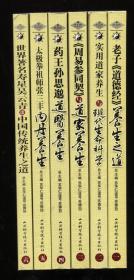 中国道家养生与现代生命科学系列丛书(第一辑)全6册
