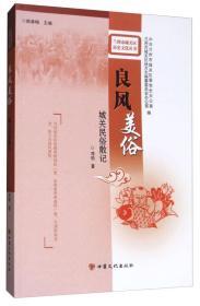 良风美俗:城关民俗散记/兰州市城关区历史文化丛书