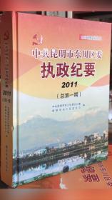 中共昆明市呈贡区委执政纪要.2011