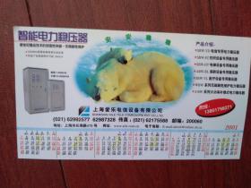 上海爱乐电信设备有限公司年历卡,2001年北极熊,稳压器,17x9.5cm(单张)