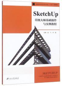 SketchUp草图大师基础操作与实例教程