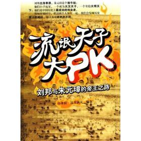 流氓天子大PK:刘邦与朱元璋的帝王之路