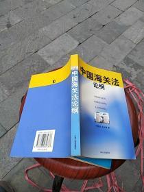 中国海关法论纲
