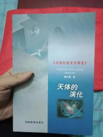 中国科普佳作精选:天体的演化  1版1印  书9品如图