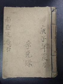 B6437 珍贵的衡山道教文献《南嶽进香书》又名南嶽上峰山报信岭进香录,内容详细共136面。只售复印件