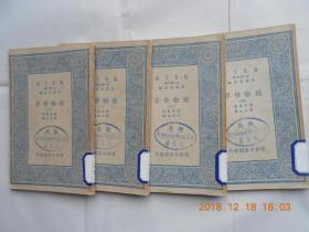 31859万有文库--《植物世界》(1-4全四册 )民国二十五年初版,馆藏