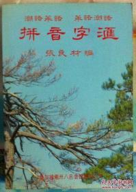 潮语(潮州话)华语拼音字汇  (潮汕话电脑输入法)