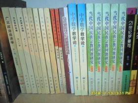 当代中国民族宗教问题研究(第3集)