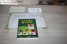 青少年集邮辅导指南1999.5
