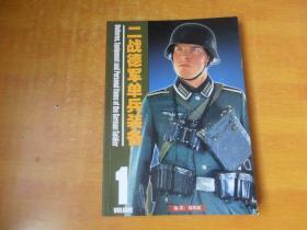 二战德军单兵装备(1)全彩版