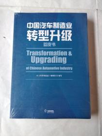 中国汽车制造业转型升级 蓝皮书(未拆封)