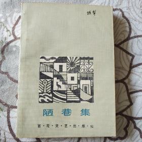 陋巷集 孙犁(87年一版一印 3800册)