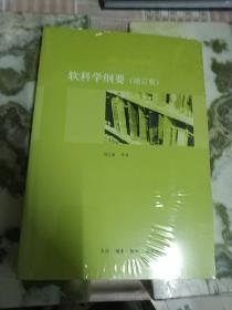 软科学纲要(增订版)