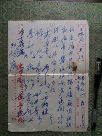 50年代:上海名老中医,广慈医院特约中医顾问: 陈道隆 中医处方笺1张(为王鹏飞肝病,内动肝阳,上扰巅顶,致头痛)<3>