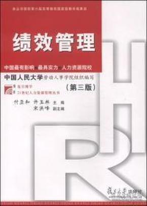 绩效管理(第三版)
