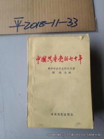 中国共产党的七十年 品如图
