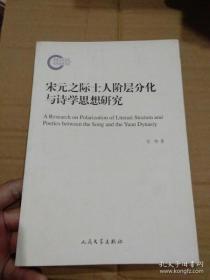 【正版】宋元之际士人阶层分化与诗学思想研究