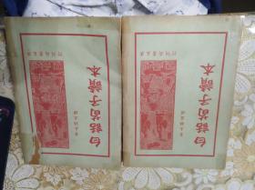 白话荀子读本:上下册 【上海广益书局民国三十六年五月新一版】